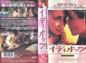 イディオッツ VHSネットレンタル ビデオ博物館 廃盤ビデオ専門店 株式会社Kプラス