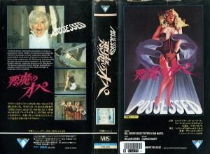 悪魔のオペ VHSネットレンタル ビデオ博物館 廃盤ビデオ専門店 株式会社kプラス