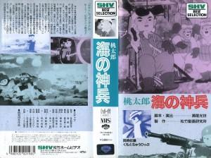 桃太郎 海の神兵 VHSネットレンタル ビデオ博物館 廃盤ビデオ専門店 株式会社kプラス