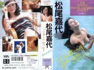 松尾嘉代 待ちかねて Waiting for you VHSネットレンタル ビデオ博物館 廃盤ビデオ専門店 株式会社kプラス