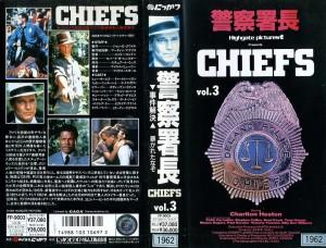 警察署長 VHSネットレンタル ビデオ博物館 廃盤ビデオ専門店 株式会社Kプラス