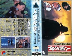人間の骨 VHSネットレンタル ビデオ博物館 廃盤ビデオ専門店 株式会社Kプラス
