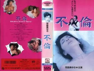 不倫 VHSネットレンタル ビデオ博物館 廃盤ビデオ専門店 株式会社kプラス