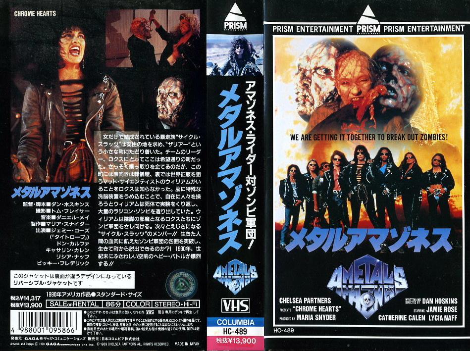 メタルアマゾネス VHSネットレンタル ビデオ博物館 廃盤ビデオ専門店 株式会社Kプラス