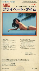 MIE プライベート・タイム (ハワイ編) プライベートタイム VHSネットレンタル ビデオ博物館 廃盤ビデオ専門店 株式会社Kプラス