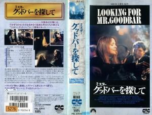 ミスター・グッドバーを探して VHSネットレンタル ビデオ博物館 廃盤ビデオ専門店 株式会社Kプラス