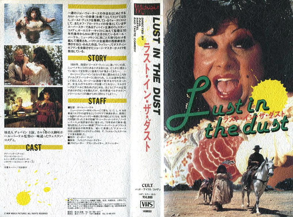 ラスト・イン・ザ・ダスト VHSネットレンタル ビデオ博物館 廃盤ビデオ専門店 株式会社Kプラス