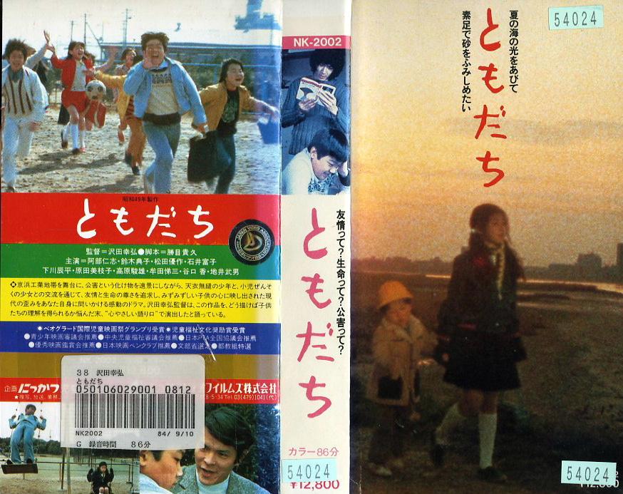 ともだち VHSネットレンタル ビデオ博物館 廃盤ビデオ専門店 株式会社Kプラス
