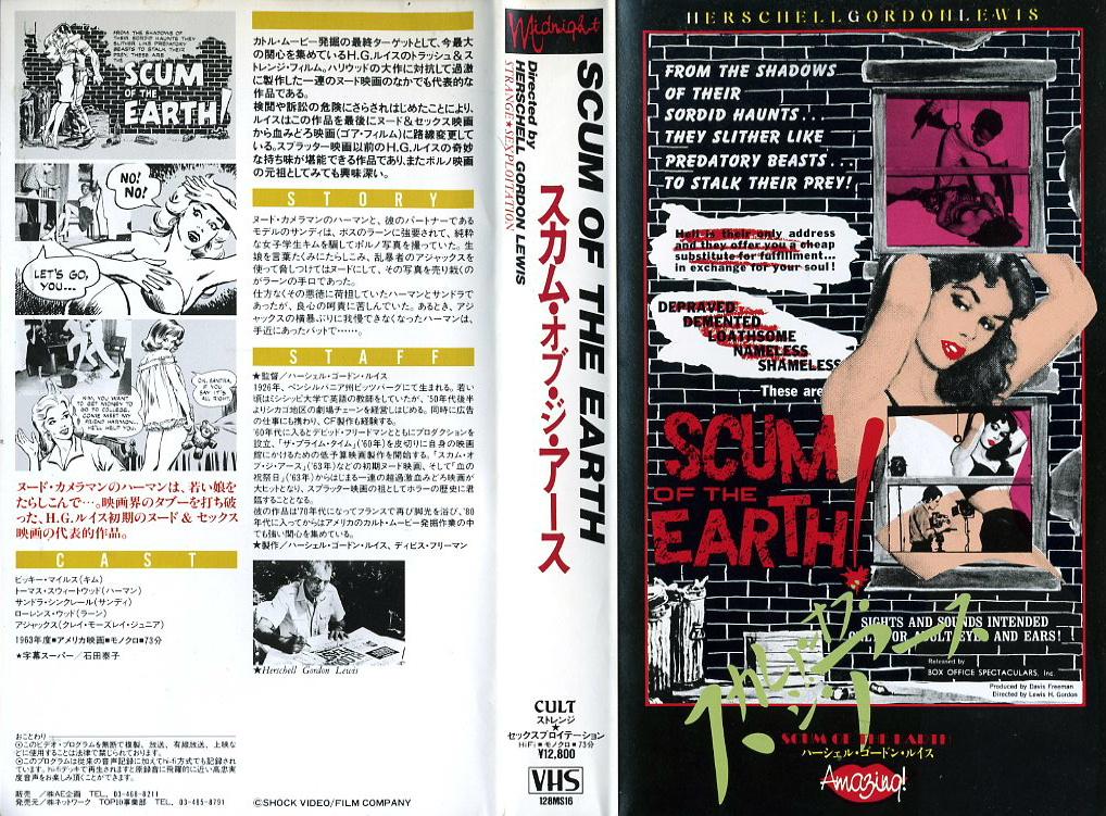 スカム・オブ・ジ・アース VHSネットレンタル ビデオ博物館 廃盤ビデオ専門店 株式会社Kプラス