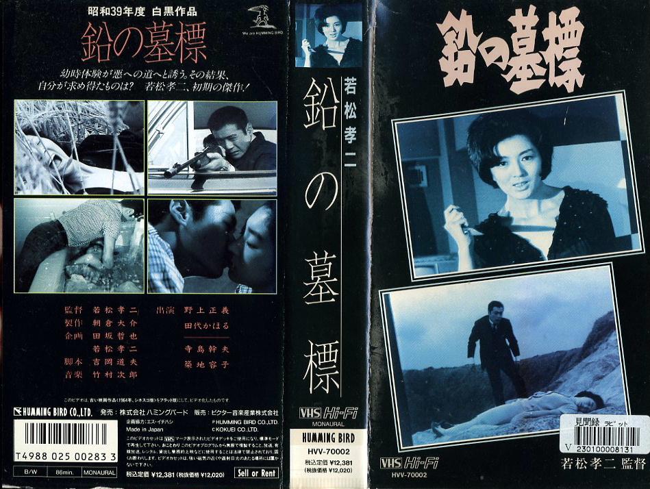 鉛の墓標 VHSネットレンタル ビデオ博物館 廃盤ビデオ専門店 株式会社Kプラス