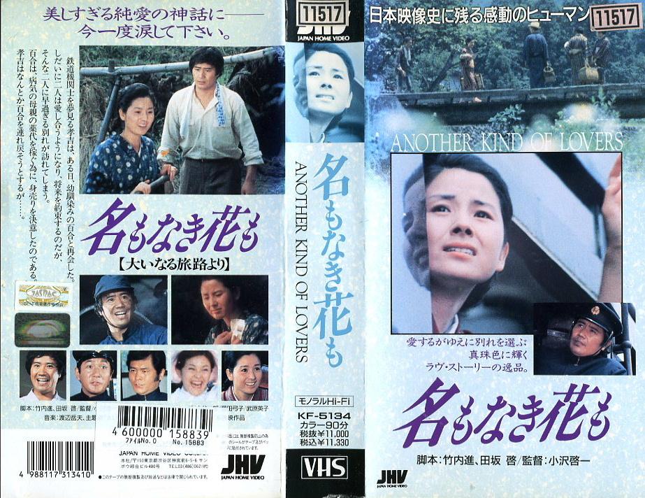 大いなる旅路より 名もなき花も ANOTHER KIND OF LOVERS VHSネットレンタル ビデオ博物館 廃盤ビデオ専門店 株式会社Kプラス