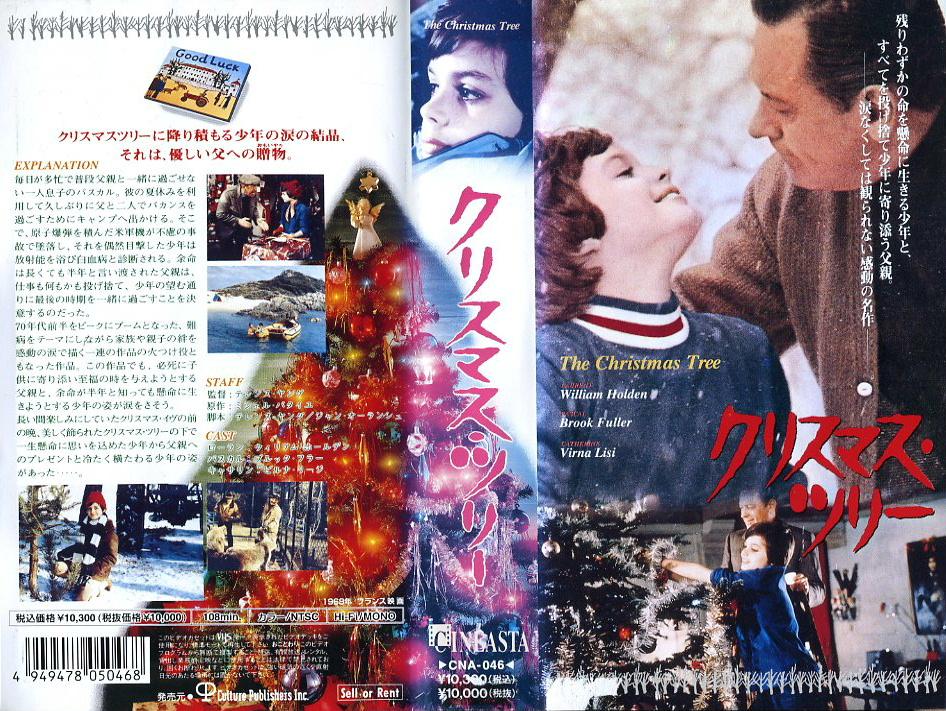 クリスマス・ツリー VHSネットレンタル ビデオ博物館 廃盤ビデオ専門店 株式会社Kプラス