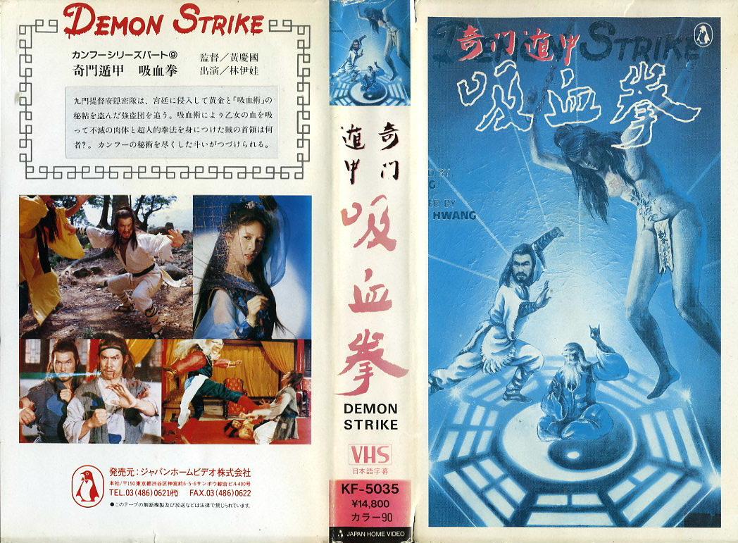 奇門遁甲/吸血拳 VHSネットレンタル ビデオ博物館 廃盤ビデオ専門店 株式会社Kプラス