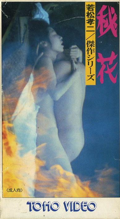 秘花 VHSネットレンタル ビデオ博物館 廃盤ビデオ専門店 株式会社Kプラス