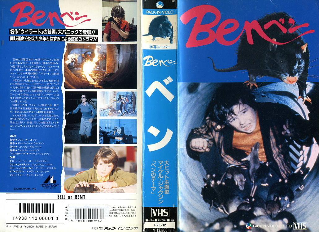 ベン (「ウィラード ウイラード」続編) VHSネットレンタル ビデオ博物館 廃盤ビデオ専門店 株式会社Kプラス