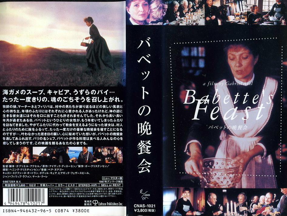 バベットの晩餐会 VHSネットレンタル ビデオ博物館 廃盤ビデオ専門店 株式会社Kプラス