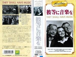 かれらに音楽を 彼等に音楽を 彼らに音楽を VHSネットレンタル ビデオ博物館 廃盤ビデオ専門店 株式会社Kプラス