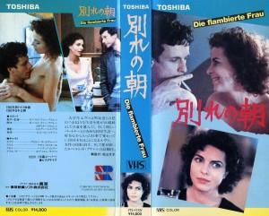 別れの朝 VHSネットレンタル ビデオ博物館 廃盤ビデオ専門店 株式会社Kプラス