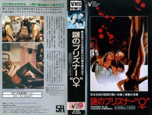 """謎のプリズナー""""♀""""/女囚No.1369 VHSネットレンタル ビデオ博物館 廃盤ビデオ専門店 株式会社Kプラス"""