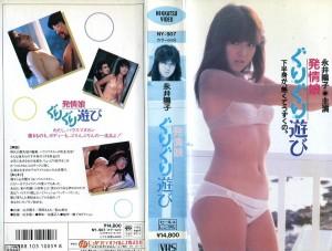 発情娘 ぐりぐり遊び VHSネットレンタル ビデオ博物館 廃盤ビデオ専門店 株式会社Kプラス