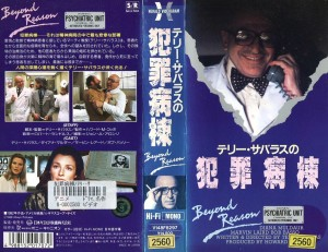 テリー・サバラスの 犯罪病棟 VHSネットレンタル ビデオ博物館 廃盤ビデオ専門店 株式会社Kプラス