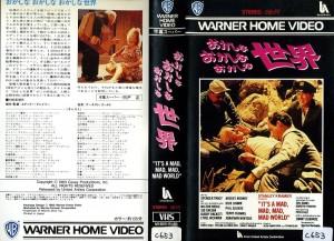 おかしなおかしなおかしな世界 VHSネットレンタル ビデオ博物館 廃盤ビデオ専門店 株式会社Kプラス