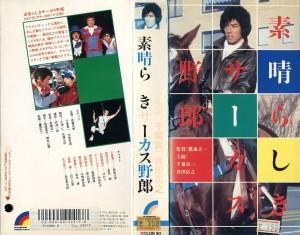 素晴らしきサーカス野郎 VHSネットレンタル ビデオ博物館 廃盤ビデオ専門店 株式会社Kプラス