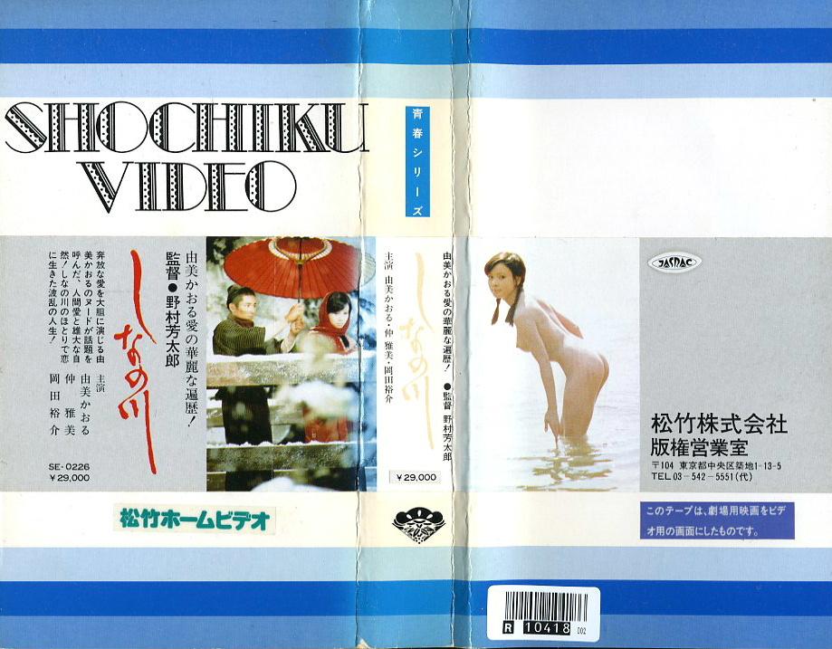しなの川 VHSネットレンタル ビデオ博物館 廃盤ビデオ専門店 株式会社Kプラス