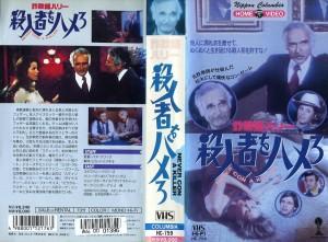 詐欺師ハリー/殺人者をハメろ VHSネットレンタル ビデオ博物館 廃盤ビデオ専門店 株式会社Kプラス