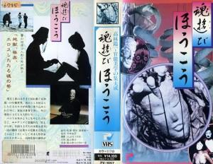 魂遊び ほうこう VHSネットレンタル ビデオ博物館 廃盤ビデオ専門店 株式会社Kプラス