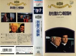 脱獄の報酬 VHSネットレンタル ビデオ博物館 廃盤ビデオ専門店 株式会社Kプラス