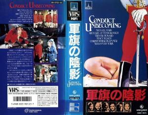 軍旗の陰影 VHSネットレンタル ビデオ博物館 廃盤ビデオ専門店 株式会社Kプラス