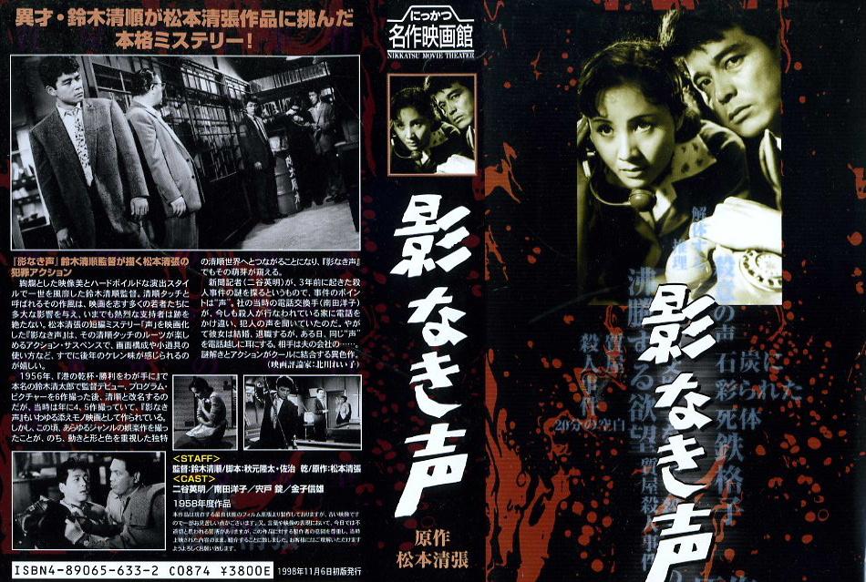 影なき声 VHSネットレンタル ビデオ博物館 廃盤ビデオ専門店 株式会社Kプラス