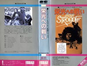栄光への戦い VHSネットレンタル ビデオ博物館 廃盤ビデオ専門店 株式会社Kプラス