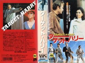 ターゲット・ハリー VHSネットレンタル ビデオ博物館 廃盤ビデオ専門店 株式会社Kプラス