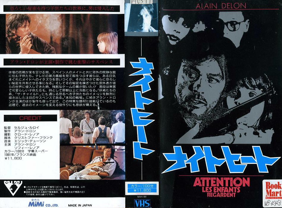 ナイトヒート VHSネットレンタル ビデオ博物館 廃盤ビデオ専門店 株式会社Kプラス