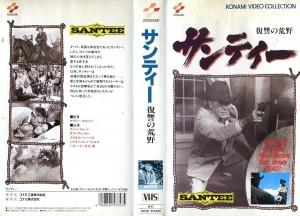 サンティー/復讐の荒野 VHSネットレンタル ビデオ博物館 廃盤ビデオ専門店 株式会社Kプラス