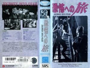 恐怖への旅 VHSネットレンタル ビデオ博物館 廃盤ビデオ専門店 株式会社Kプラス