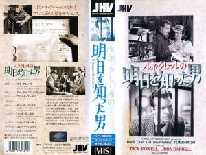 ルネ・クレールの 明日を知った男 VHSネットレンタル ビデオ博物館 廃盤ビデオ専門店 株式会社Kプラス