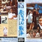 赤ちゃん戦争 VHSネットレンタル ビデオ博物館 廃盤ビデオ専門店 株式会社Kプラス