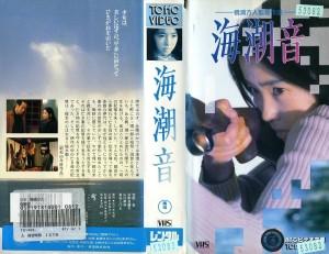 海潮音 VHSネットレンタル ビデオ博物館 廃盤ビデオ専門店 株式会社Kプラス