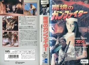 魔境のガン・ファイター VHSネットレンタル ビデオ博物館 廃盤ビデオ専門店 株式会社Kプラス