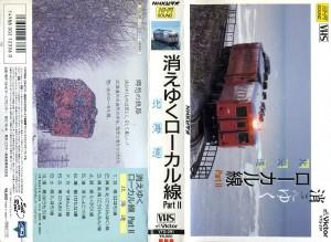 消えゆくローカル線 PartⅡ 北海道 NHKビデオ VHSネットレンタル ビデオ博物館 廃盤ビデオ専門店 株式会社Kプラス