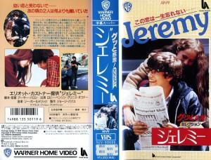 ジェレミー VHSネットレンタル ビデオ博物館 廃盤ビデオ専門店 株式会社Kプラス