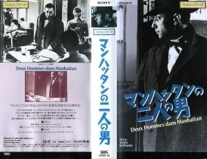 マンハッタンの二人の男 VHSネットレンタル ビデオ博物館 廃盤ビデオ専門店 株式会社Kプラス