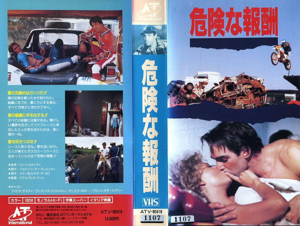 危険な報酬 VHSネットレンタル ビデオ博物館 廃盤ビデオ専門店 株式会社Kプラス