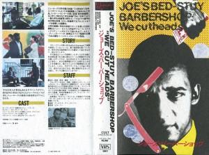 ジョーズ・バーバー・ショップ VHSネットレンタル ビデオ博物館 廃盤ビデオ専門店 株式会社Kプラス