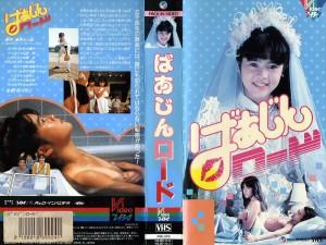 ばあじんロード VHSネットレンタル ビデオ博物館 廃盤ビデオ専門店 株式会社Kプラス