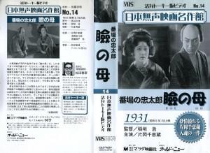 番場の忠太郎 瞼の母 VHSネットレンタル ビデオ博物館 廃盤ビデオ専門店 株式会社Kプラス