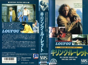 キリング・ルーレット VHSネットレンタル ビデオ博物館 廃盤ビデオ専門店 株式会社Kプラス